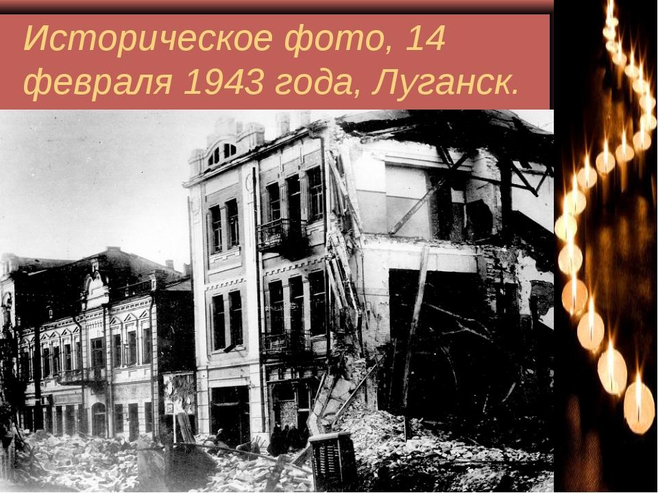 Историческое фото, 14 февраля 1943 года, Луганск.