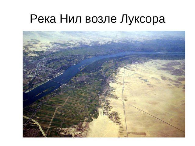 Река Нил возле Луксора