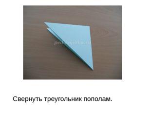 Свернуть треугольник пополам.