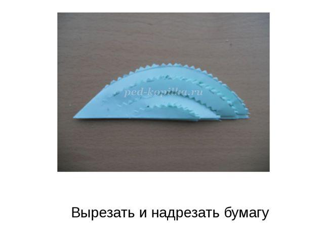 Вырезать и надрезать бумагу