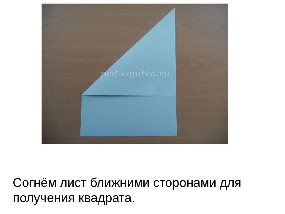 Согнём лист ближними сторонами для получения квадрата.