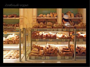Хлебный отдел – продажа хлеба и булочных изделий.