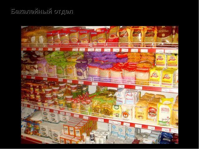 Бакалейный отдел – продажа чая, кофе, сахара, муки, круп, соли, соды, перца,...