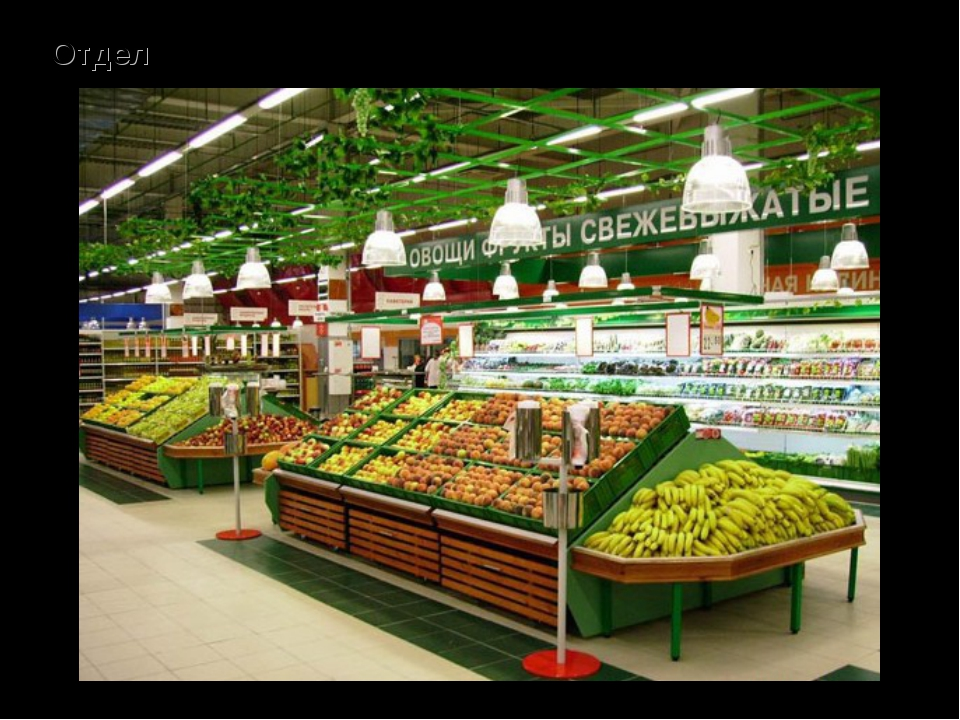 Отдел «овощи-фрукты» – продажа овощей и фруктов.