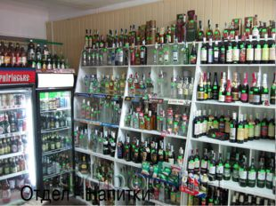 Отдел - Напитки