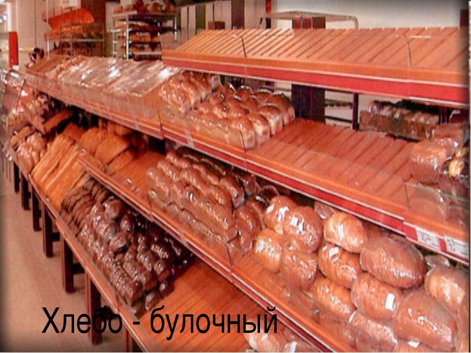Хлебо - булочный