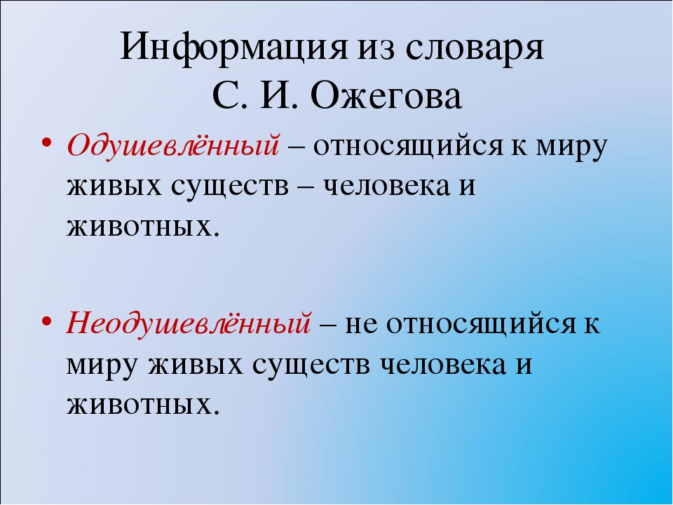 Информация из словаря С. И. Ожегова Одушевлённый – относящийся к миру живых с...