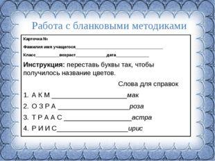 Работа с бланковыми методиками Карточка № Фамилия имя учащегося______________