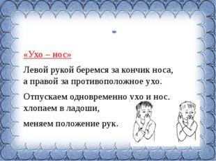 Использование кинезиологических упражнений «Ухо – нос» Левой рукой беремся з