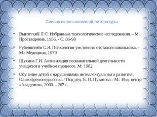 Список использованной литературы Выготский Л.С. Избранные психологические исс