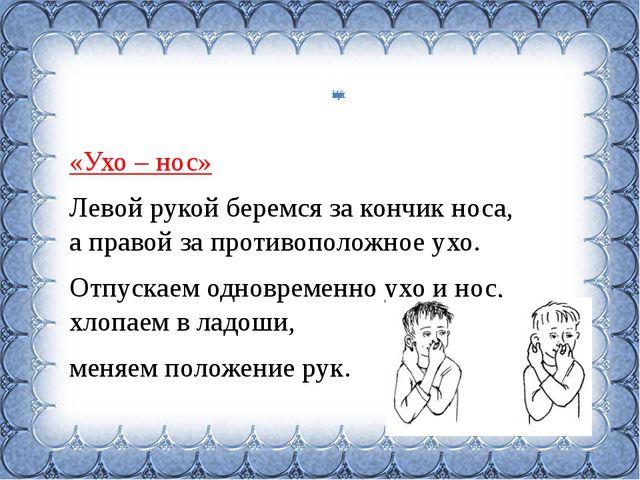Использование кинезиологических упражнений «Ухо – нос» Левой рукой беремся з...