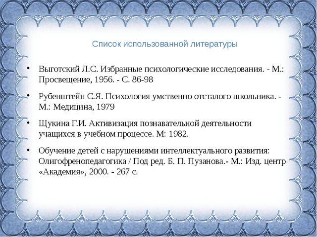 Список использованной литературы Выготский Л.С. Избранные психологические исс...