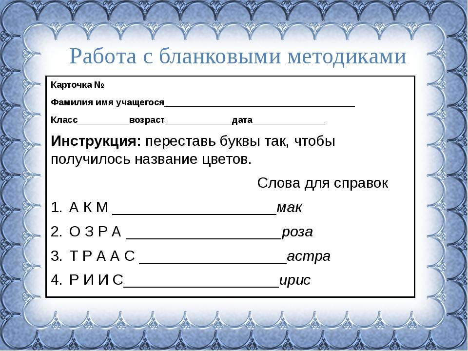 Работа с бланковыми методиками Карточка № Фамилия имя учащегося______________...