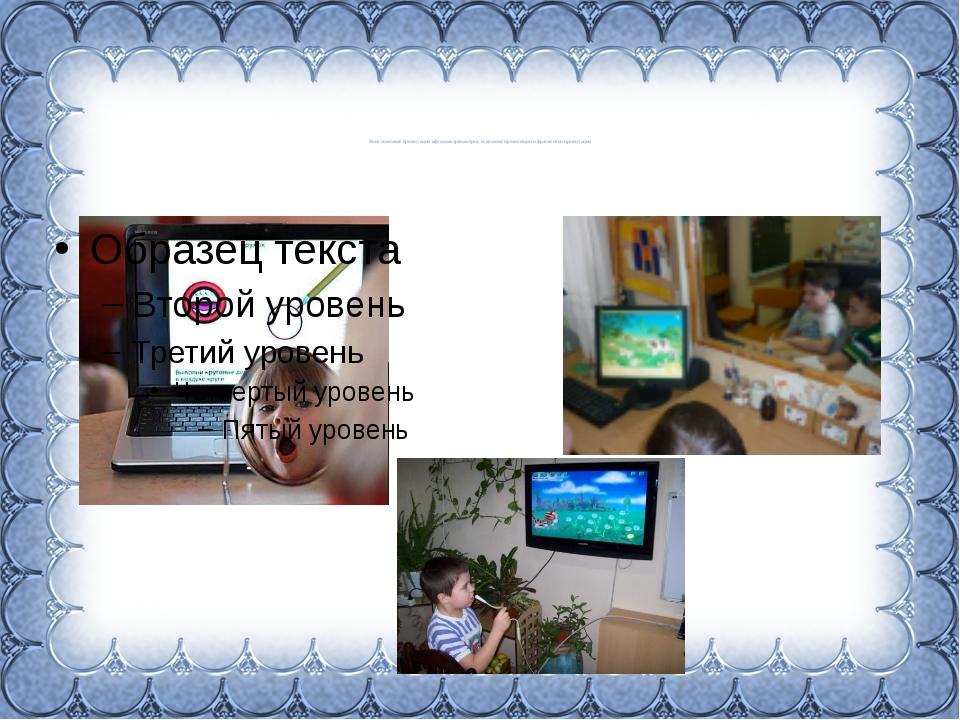 Использование презентаций-офтальмотренажёров, отдельной презентации и фрагмен...