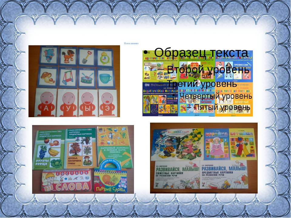 Использование картинного материала Фокина Лидия Петровна