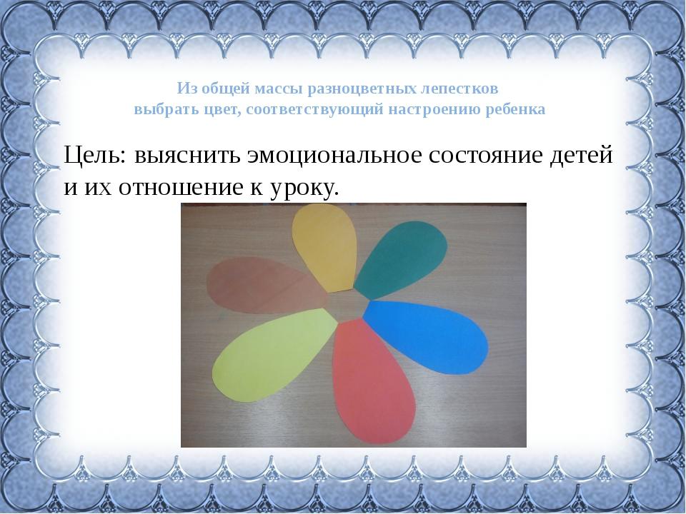 Из общей массы разноцветных лепестков выбрать цвет, соответствующий настроени...