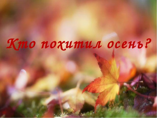 Кто похитил осень?