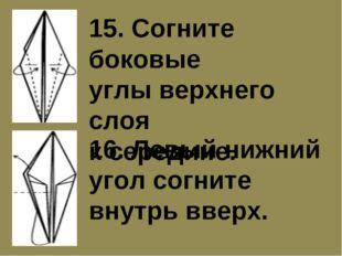 15. Согните боковые углы верхнего слоя к середине. 16. Левый нижний угол согн