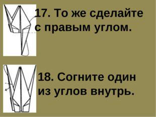 17. То же сделайте с правым углом. 18. Согните один из углов внутрь.
