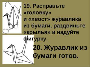 19. Расправьте «головку» и «хвост» журавлика из бумаги, раздвиньте «крылья» и