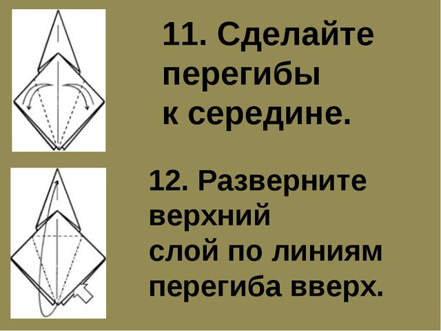 11. Сделайте перегибы к середине. 12. Разверните верхний слой по линиям перег...