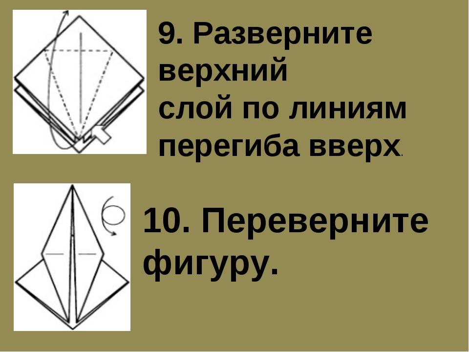 9. Разверните верхний слой по линиям перегиба вверх. 10. Переверните фигуру.