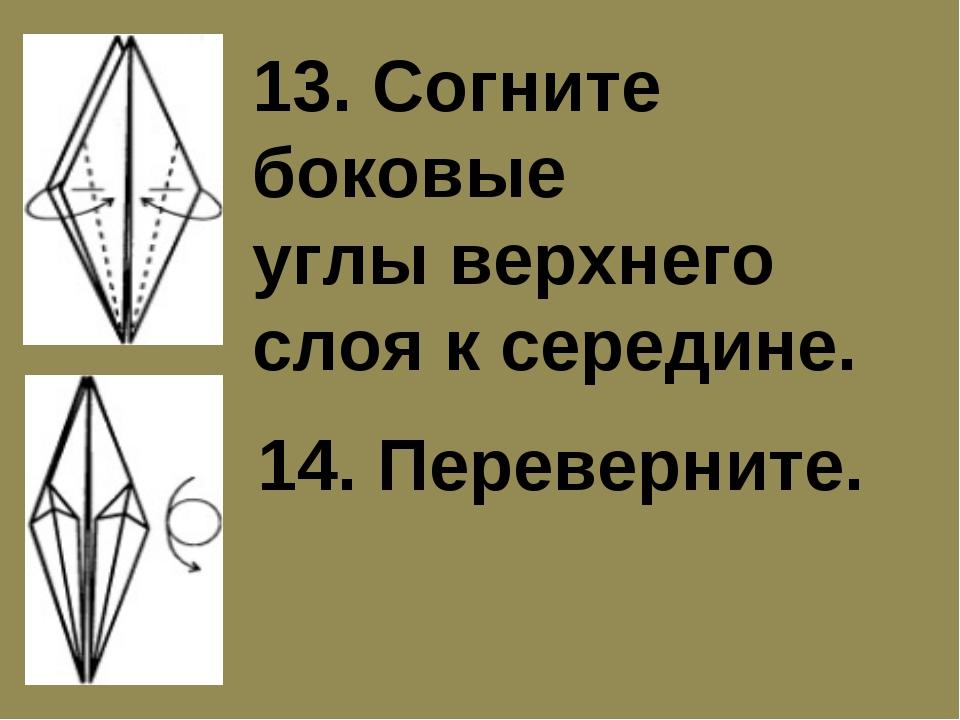 13. Согните боковые углы верхнего слоя к середине. 14. Переверните.
