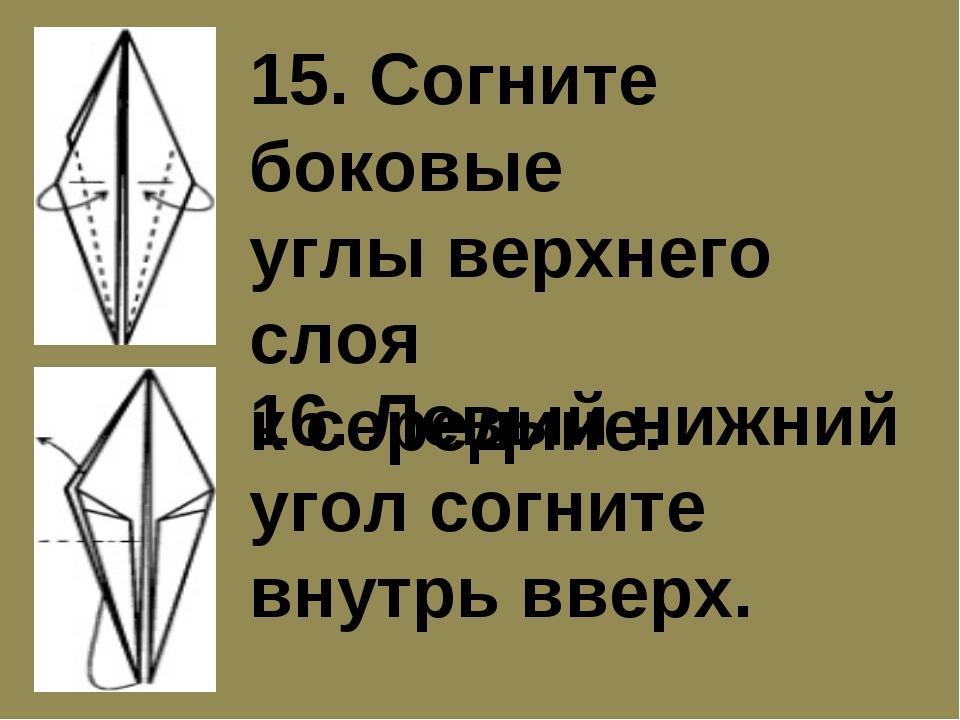 15. Согните боковые углы верхнего слоя к середине. 16. Левый нижний угол согн...