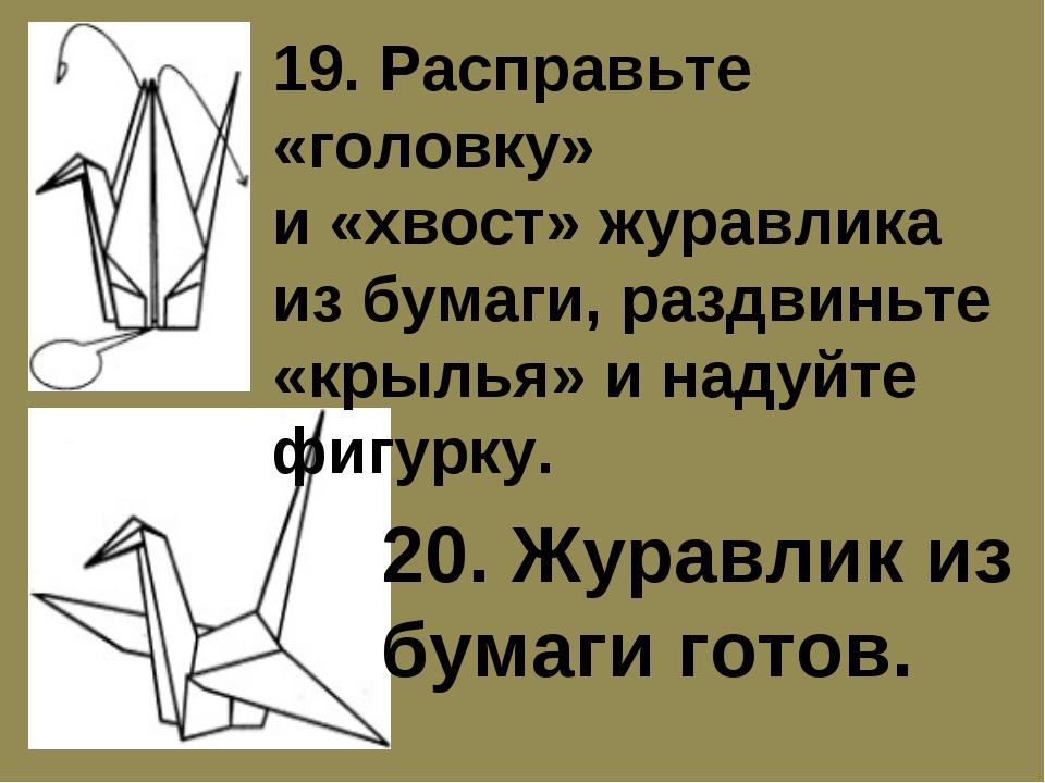 19. Расправьте «головку» и «хвост» журавлика из бумаги, раздвиньте «крылья» и...
