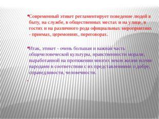 Современный этикет регламентирует поведение людей в быту, на службе, в общес