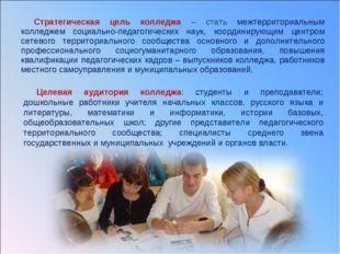 Стратегическая цель колледжа – стать межтерриториальным колледжем социально-п