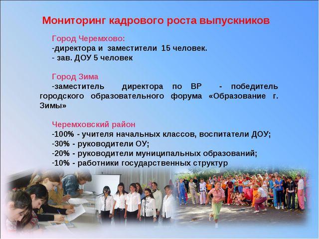 Город Черемхово: директора и заместители 15 человек. зав. ДОУ 5 человек Город...