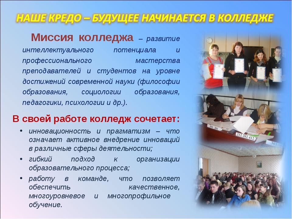 Миссия колледжа – развитие интеллектуального потенциала и профессионального...