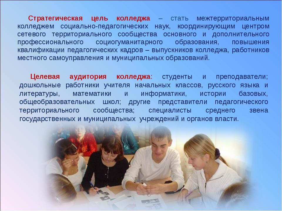 Стратегическая цель колледжа – стать межтерриториальным колледжем социально-п...