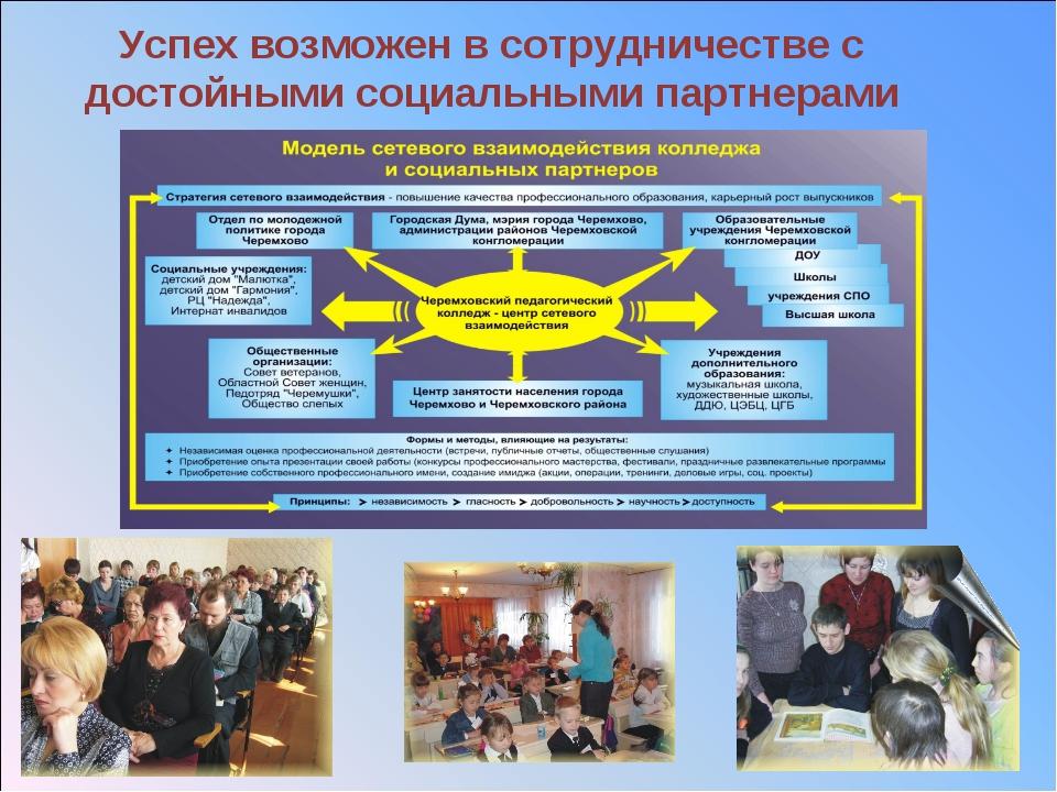 Успех возможен в сотрудничестве с достойными социальными партнерами