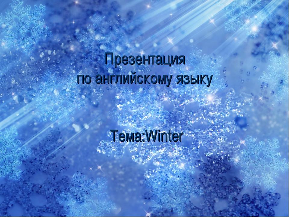 Презентация по английскому языку Тема:Winter