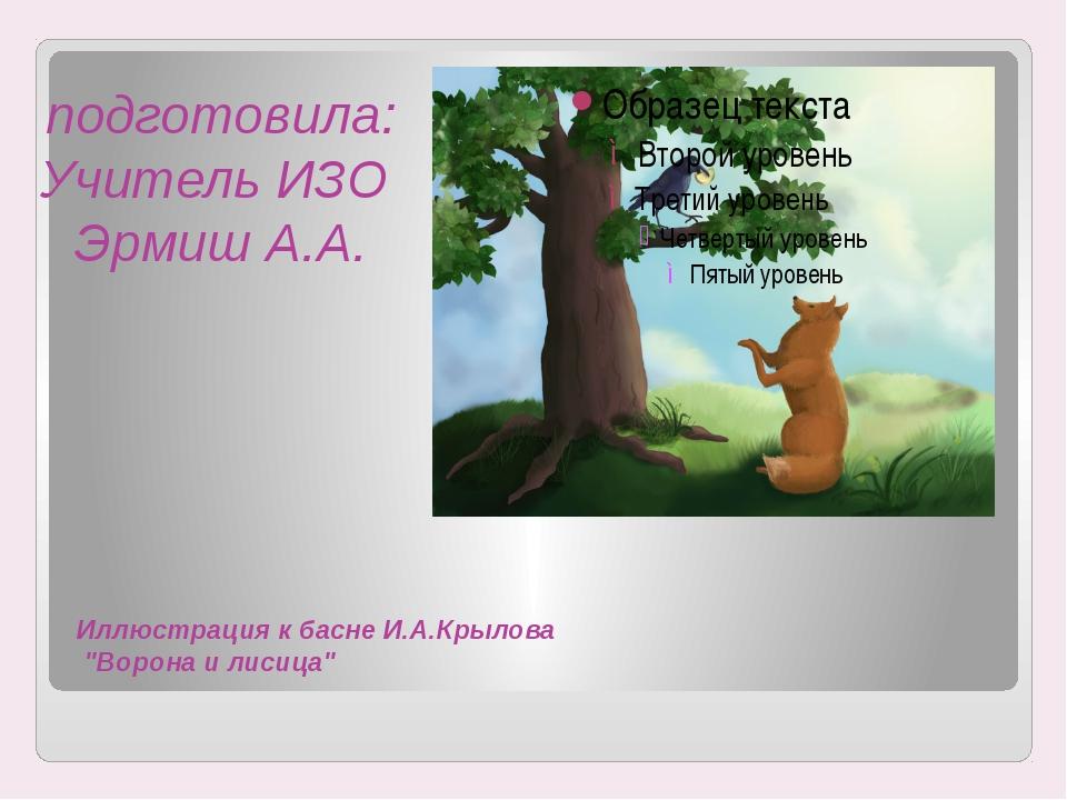 """Иллюстрация к басне И.А.Крылова """"Ворона и лисица"""" подготовила: Учитель ИЗО Э..."""