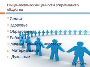 Общечеловеческие ценности современного общества Семья Здоровье Образование Ра