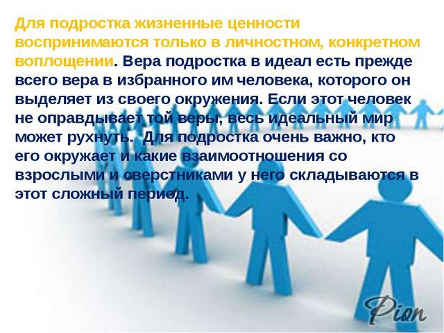 Для подростка жизненные ценности воспринимаются только в личностном, конкретн...