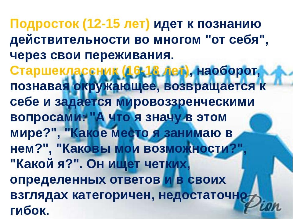 """Подросток (12-15 лет) идет к познанию действительности во многом """"от себя"""", ч..."""