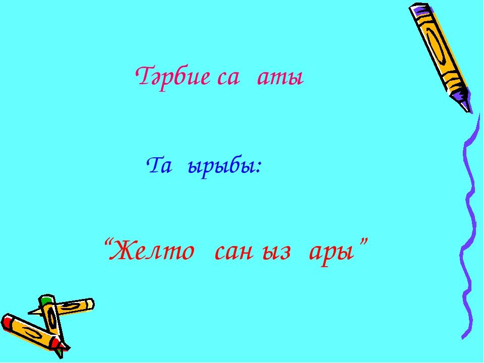 """Тәрбие сағаты Тақырыбы: """"Желтоқсан ызғары"""""""
