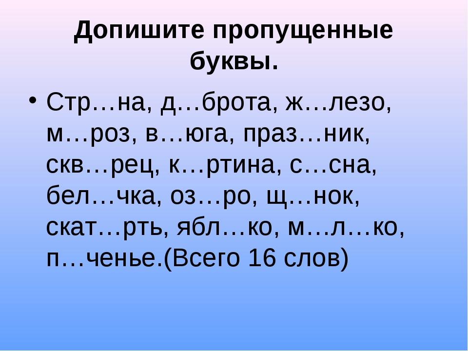 Допишите пропущенные буквы. Стр…на, д…брота, ж…лезо, м…роз, в…юга, праз…ник,...
