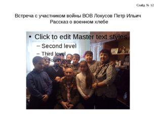 Встреча с участником войны ВОВ Локусов Петр Ильич Рассказ о военном хлебе Сла