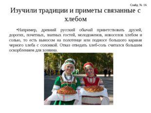 Изучили традиции и приметы связанные с хлебом Например, древний русский обыча