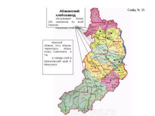 Абаканский хлебозавод обслуживает более 200 магазинов по всей Хакасии. Напри