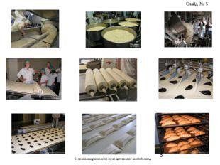 С мельницы размолотое зерно доставляют на хлебозавод. Слайд № 5
