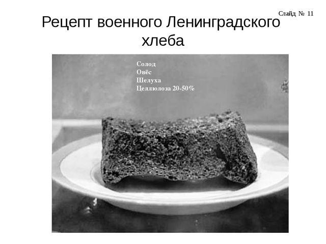 Рецепт военного Ленинградского хлеба Слайд № 11