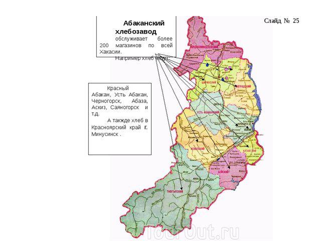 Абаканский хлебозавод обслуживает более 200 магазинов по всей Хакасии. Напри...