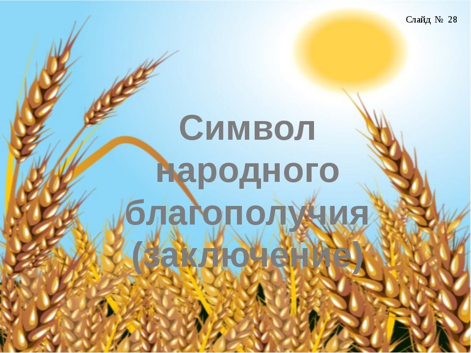 Символ народного благополучия (заключение) Слайд № 28