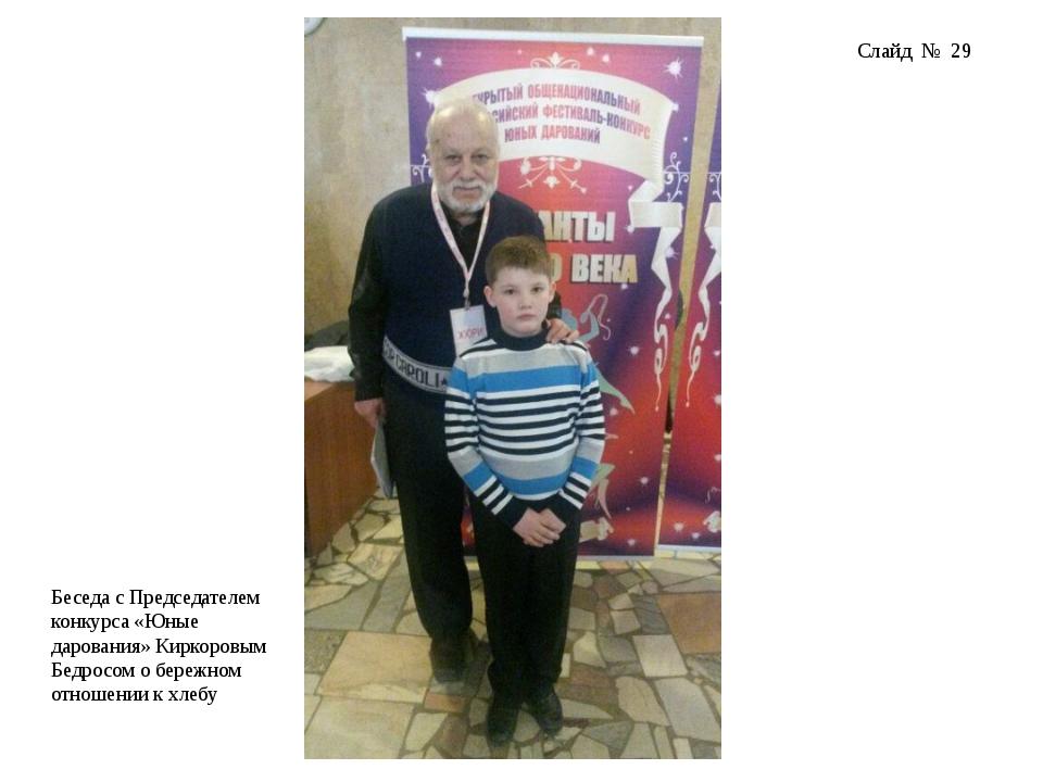 Слайд № 29 Беседа с Председателем конкурса «Юные дарования» Киркоровым Бедро...
